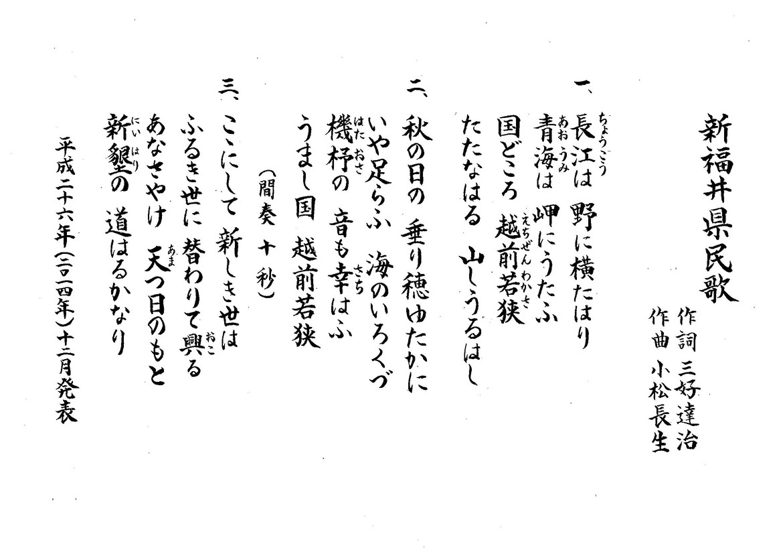 新福井県民歌の制定