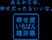 あらかじめ、幸せだったらいいな。幸せ度いちばん福井県